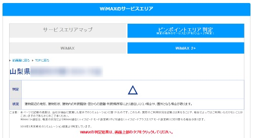 WiMAX△