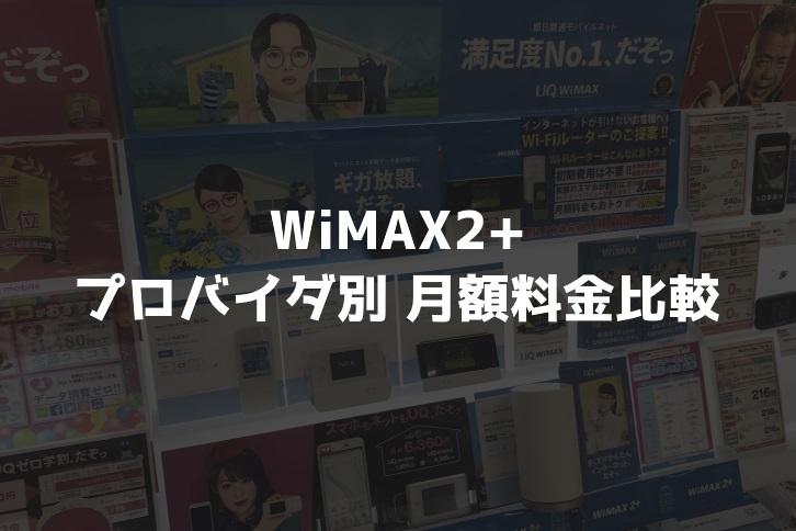 WiMAX2+の月額料金比較
