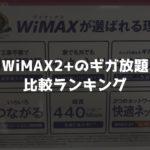 WiMAX2+の『ギガ放題』とは
