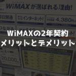 WiMAXの契約年数比較『2年契約』のメリットとデメリット