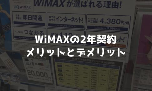 WiMAXの契約年数比較『2年契約』のメリットとデメリット
