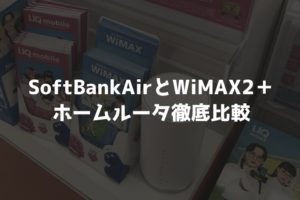 SoftBankAir『Airターミナル3』とWiMAX『L01s』の徹底比較