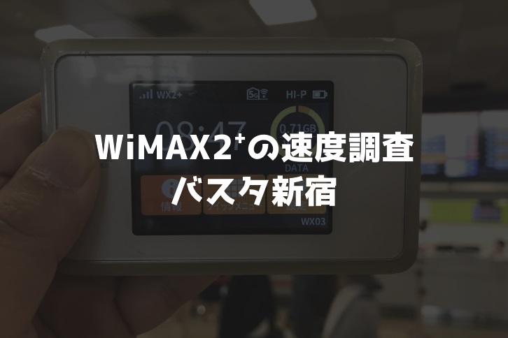 【WiMAX2⁺通信速度の計測調査】バスタ新宿