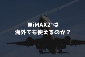 WiMAX2⁺のエリアは海外対応しているのか?【おすすめの海外旅行方法】