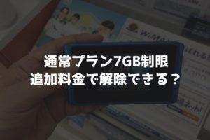WiMAXの通常プラン7GB制限は追加料金を払えば解除されるか?