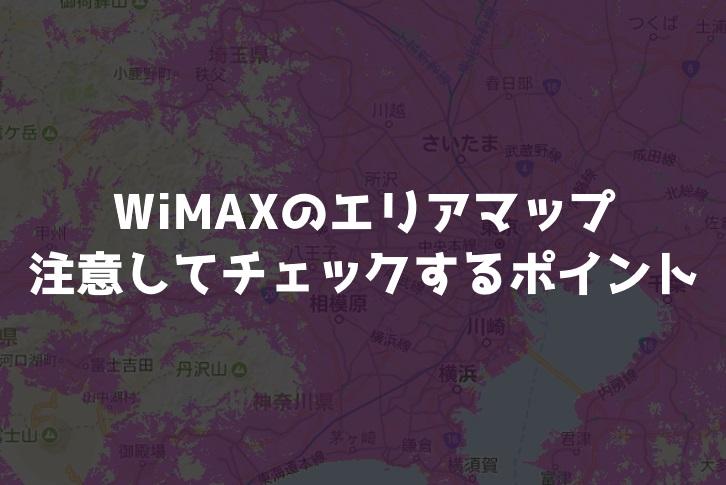 WiMAXのエリアマップ確認