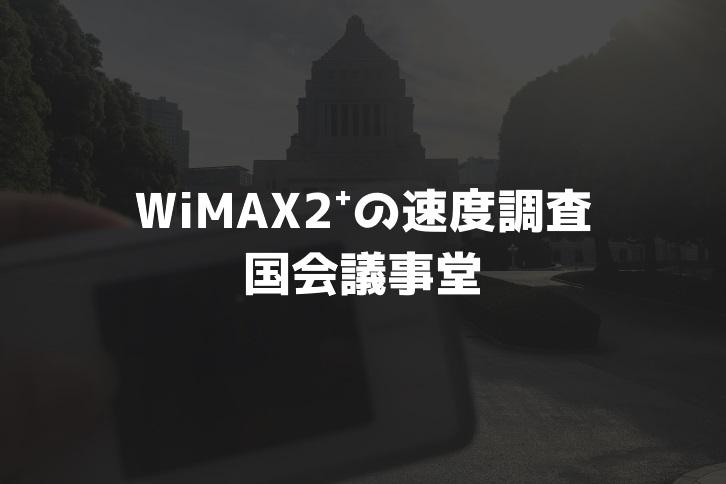 【WiMAX2⁺通信速度の計測調査】国会議事堂