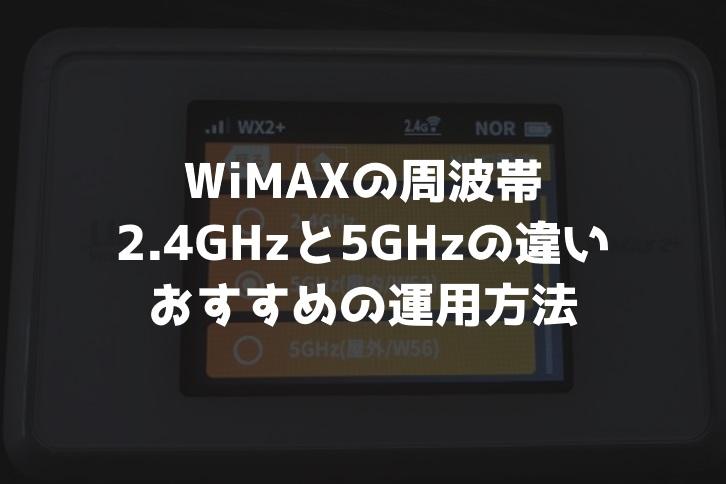 【2.4GHzと5GHzの違い】WiMAX周波帯のおすすめ運用方法