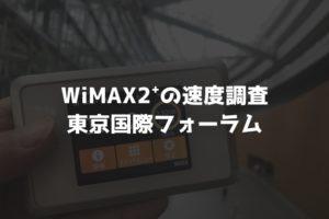 【WiMAX2⁺通信速度の計測調査】東京国際フォーラム