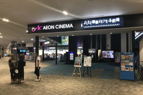 よしもと幕張イオンモール劇場