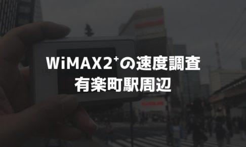 【WiMAX2⁺通信速度の計測調査】有楽町駅周辺