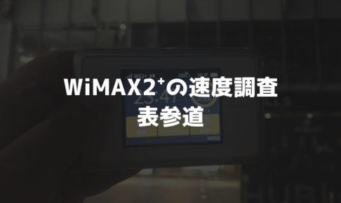 【WiMAX2⁺通信速度の計測調査】表参道