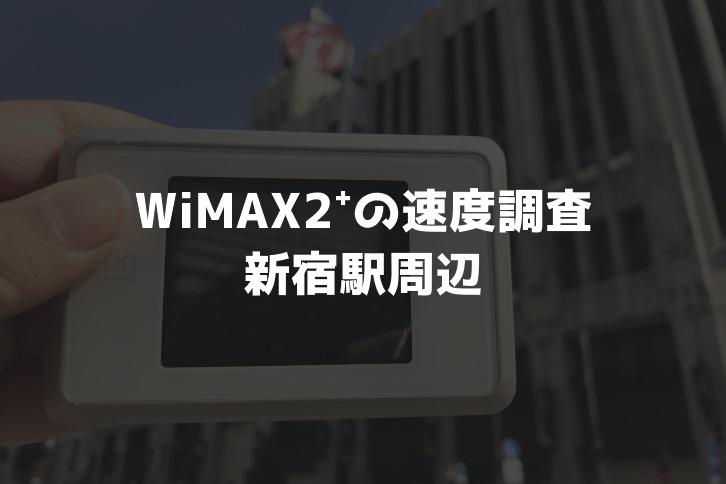 【WiMAX2⁺通信速度の計測調査】新宿駅周辺