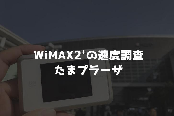 【WiMAX2⁺通信速度の計測調査】たまプラーザ