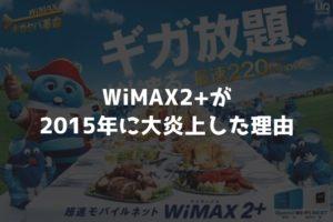 WiMAX2+が2015年に大炎上した理由とは