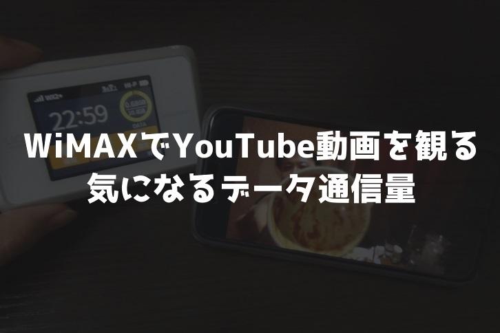 WiMAXでYouTubeを1時間観る【気になるデータ通信量は】