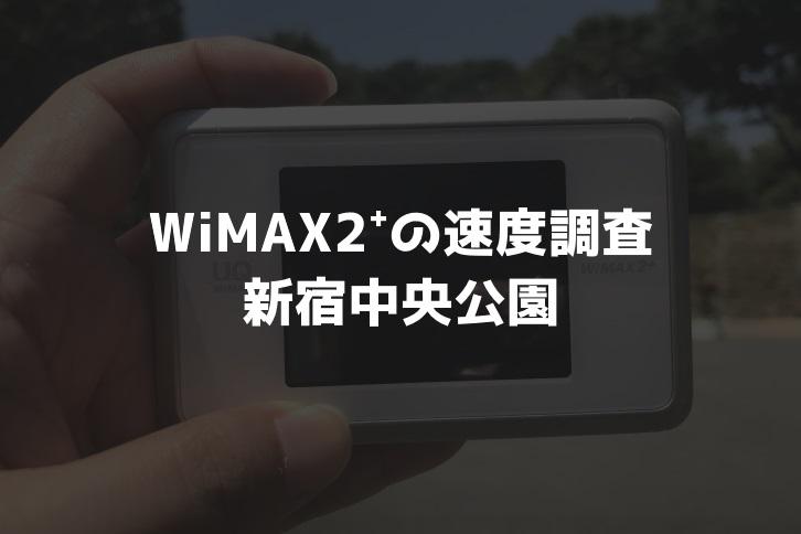 【WiMAX2⁺通信速度の計測調査】新宿中央公園