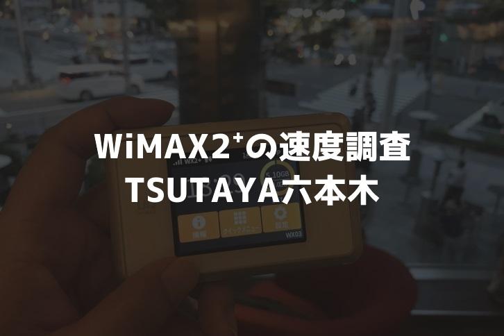 【WiMAX2⁺通信速度の計測調査】TSUTAYA六本木