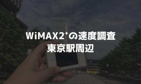【WiMAX2⁺通信速度の計測調査】東京駅周辺