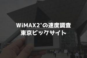 【WiMAX2⁺通信速度の計測調査】東京ビックサイト