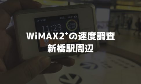 【WiMAX2⁺通信速度の計測調査】新橋駅周辺