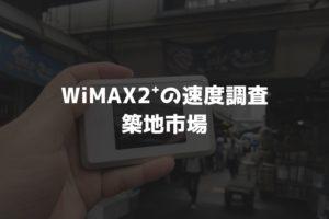 【WiMAX2⁺通信速度の計測調査】築地市場