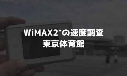 【WiMAX2⁺通信速度の計測調査】東京体育館
