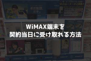 WiMAX端末を契約当日に受け取れる2つの方法