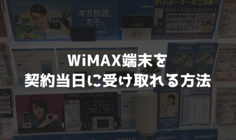 WiMAX端末を契約当日に受け取れる2つの方法