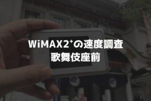 【WiMAX2⁺通信速度の計測調査】歌舞伎座前