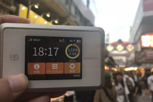 アメヤ横丁WiMAX