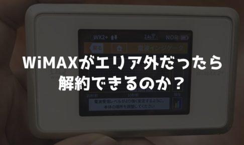 WiMAXがエリア外だったら解約できるのか?