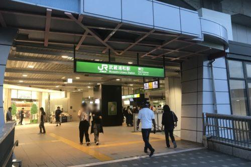 武蔵浦和駅東口