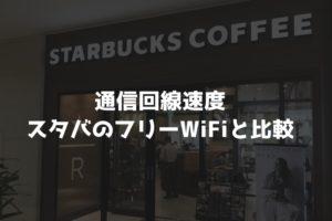 【通信回線速度比較】WiMAX2⁺とスターバックスのフリーWiFi