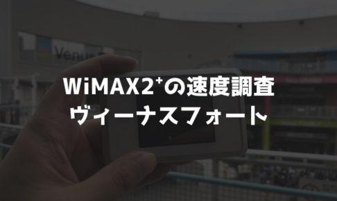 【WiMAX2⁺通信速度の計測調査】ヴィーナスフォート