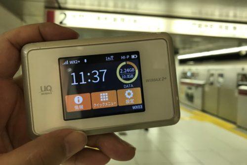 大江戸線汐留駅ホームWiMAX