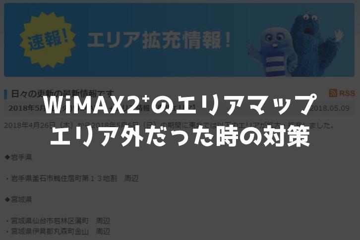 WiMAX2⁺がエリア外だった時の対策ステップ