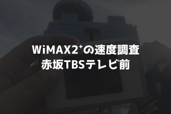 【WiMAX2⁺通信速度の計測調査】赤坂TBSテレビ前