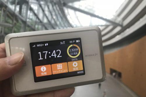 東京国際フォーラムWiMAX