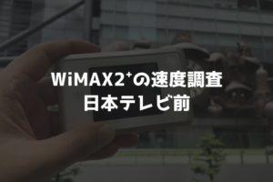 【WiMAX2⁺通信速度の計測調査】日本テレビ前