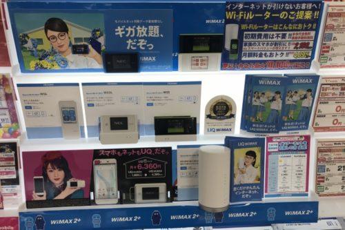家電量販店WiMAX