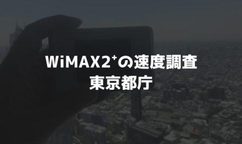 【WiMAX2⁺通信速度の計測調査】東京都庁展望台