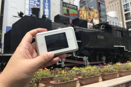 新橋SL広場WiMAX