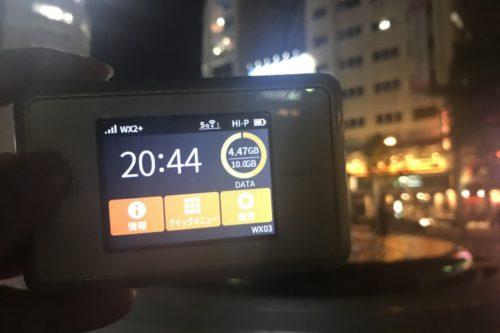池袋西口公園WiMAX