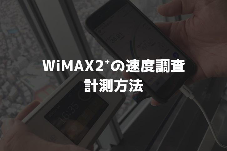 WiMAX2⁺の通信速度の計測方法