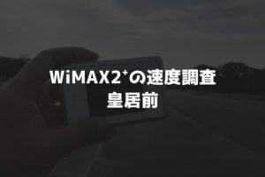 【WiMAX2⁺通信速度の計測調査】皇居前(坂下門)