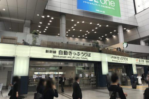 品川駅新幹線チケット売場