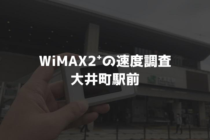 【WiMAX2⁺通信速度の計測調査】大井町駅前