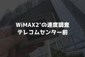 【WiMAX2⁺通信速度の計測調査】テレコムセンター前