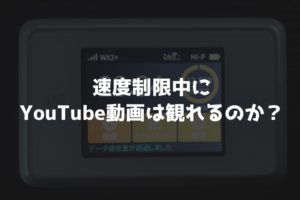 WiMAXの速度制限中にYouTube動画はストレスなく観れるのか?
